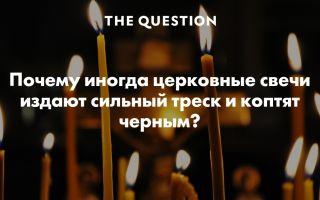 Почему трещит и коптит церковная свеча