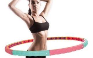 Помогает ли при похудении обруч