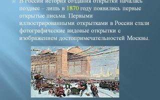 С чего началась история россии