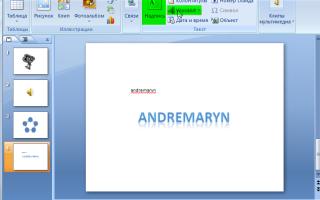 Как в презентацию вставить текст