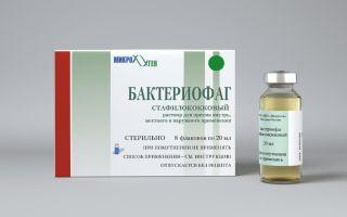 Как принимать бактериофаг стафилококковый