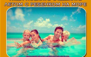 Куда поехать летом с ребенком на море в россии