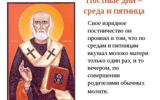Почему среда и пятница постные дни для православных
