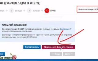Как отправить налоговую декларацию через интернет