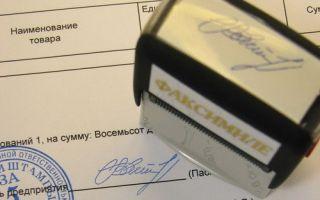 Что такое факсимильная подпись