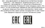 Что значит «eac» на товарах