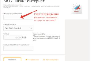 Как узнать по интернету номер лицевого счета