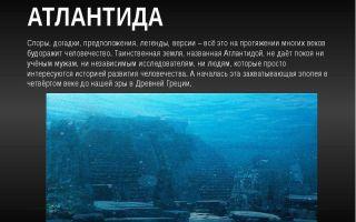 Почему затонула атлантида