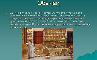 Традиции и обычаи египта