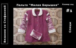 Как спицами вязать детское пальто в 2018 году