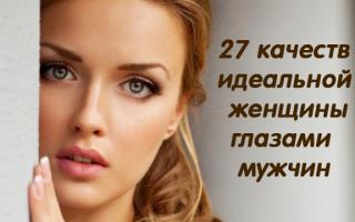 Качества идеальной женщины глазами мужчин