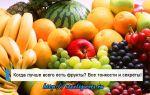 Когда лучше есть фрукты