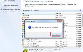 Как удалить из списка программ удаленные программы