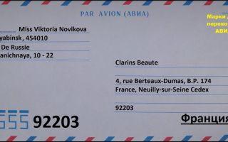 Как отправить письмо за границу