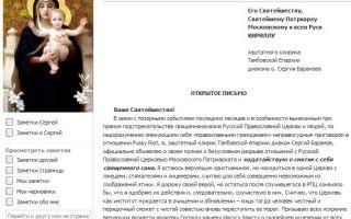 Как написать письмо патриарху