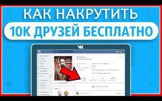 Как накрутить друзей вконтакте бесплатно