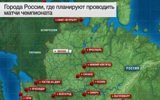 В каких городах россии пройдет чемпионат мира по футболу в 2018 году