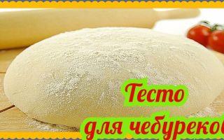 Рецепты теста для вкусных чебуреков