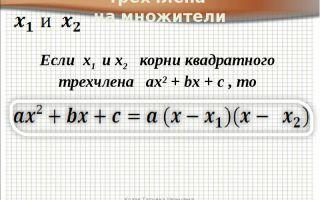 Как разложить квадратный трехчлен на множители