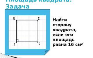Как найти сторону у квадрата, зная его площадь