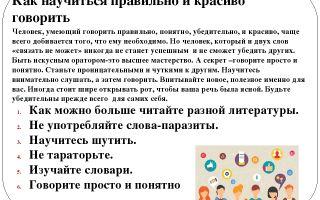 Как научиться разговаривать на русском языке