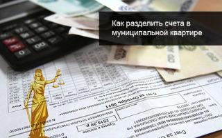 Как разделить счета по оплате квартиры