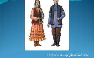 Национальный татарский костюм: общая информация