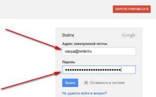 Как ввести адрес электронной почты