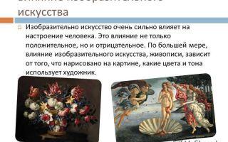 Как влияет искусство на человека