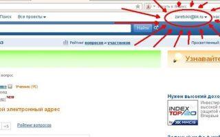 Как узнать электронный адрес