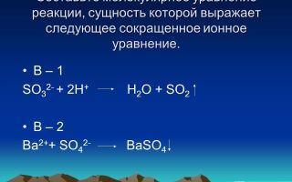 Как составить молекулярное уравнение реакции