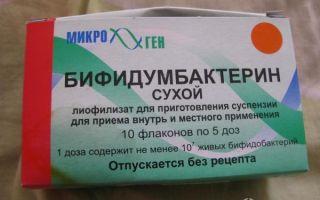 Для чего пьют «бифидумбактерин»
