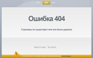 Как убрать ошибку 404