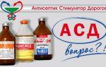 Лечение раковых заболеваний фракцией асд-2