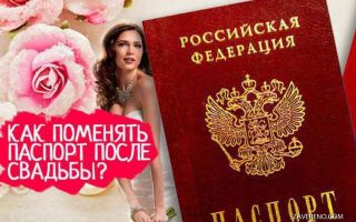 Как менять паспорт после свадьбы
