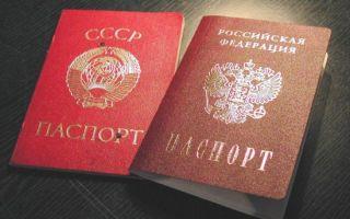 Сколько по времени меняется паспорт в 20 лет