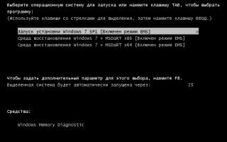 Как выбрать операционную систему при загрузке