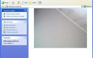 Как сделать фото с веб-камеры ноутбука
