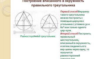 Как в окружность вписать правильный треугольник