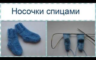 Как вязать носки на круговых спицах