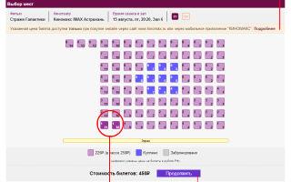 Как бронировать билеты в кинотеатр