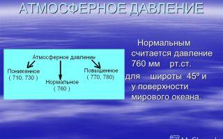 Какое атмосферное давление является нормальным