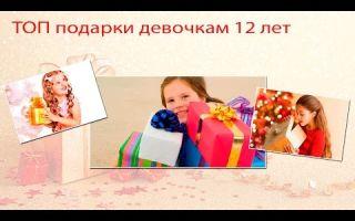Как выбрать подарок на день рождения девочки 12 лет
