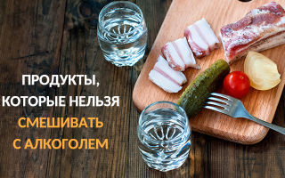 Какие продукты нельзя смешивать с алкоголем