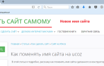 Как изменить информацию на сайте