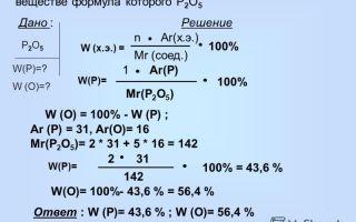 Как вычислить массовую долю элемента в веществе