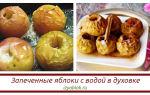 Сколько времени и при какой температуре запекать яблоки в духовке