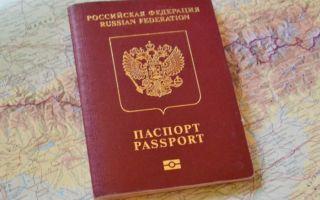 Как получить загранпаспорт в новосибирске