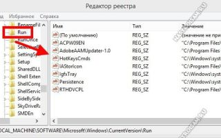 Где находится список автозагрузки в реестре windows