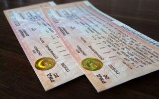 Как обменять ж/д билеты